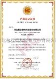 MC认证证书