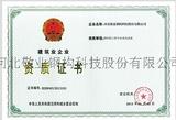 钢结构工程承包证书